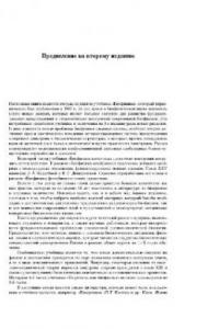 Биофизика: Учеб. для студентов биол. спец. вузов: [В 2 т.]  Теоретическая биофизика