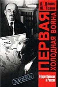 Первая холодная война: Наследие Вудро Вильсона в совет.-америк. отношениях