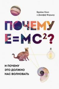 Почему E=mc2 И почему это должно нас волновать