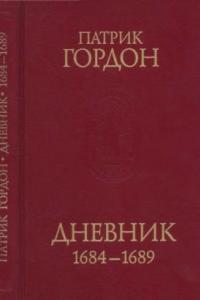 Дневник, 1684—1689