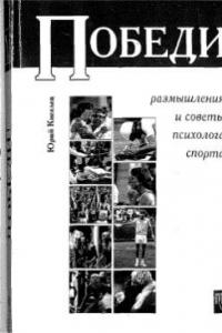 Победи! Размышления и советы психолога спорта