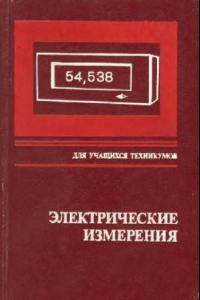 Электрические измерения (с лабораторными работами). Учебник для техникумов