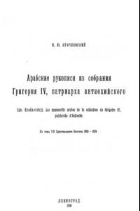 Арабские рукописи из собрания Григория IV, патриарха антиохийского