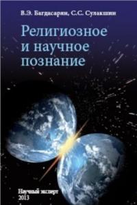 Религиозное и научное познание