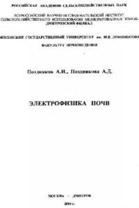 Электрофизика почв