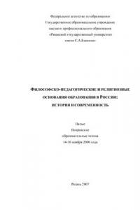 Философско-педагогические и религиозные основания образования в России: история и современность