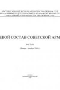 Боевой состав Советской Армии 1941-1945 г. Часть 4