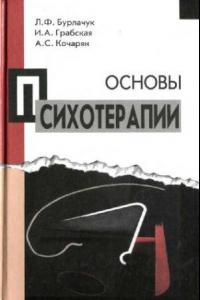 Основы психотерапии: Учеб. пособие для студентов вузов, которые обучаются по специальностям ''Психология'' и ''Соц. педагогика''