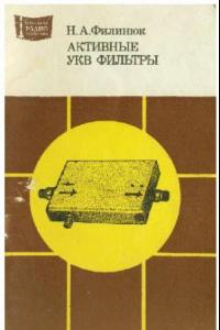 Активные УКВ фильтры. Выпуск 1077