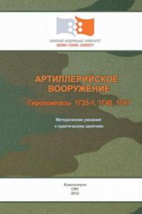 Артиллерийское вооружение. Гирокомпасы 1Г25-1, 1Г40, 1Г47