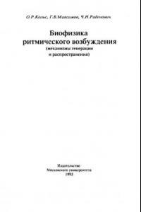 Биофизика ритмического возбуждения (механизмы генерации и распространения)