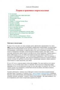 Теория и практика жиросжигания