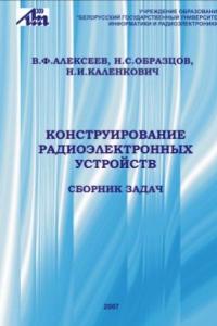 Конструирование радиоэлектронных устройств  Сборник задач