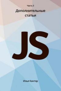 Язык Javascript. Часть3 Дополнительные статьи