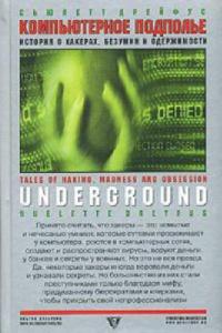 Компьютерное подполье. История о хакинге, безумии и одержимости