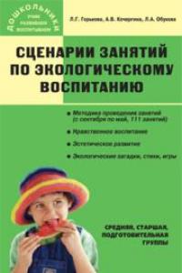 Сценарии занятий по экологическому воспитанию: Средняя, старшая, подготовительная группы