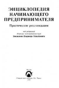 Энциклопедия начинающего предпринимателя. Практические рекомендации