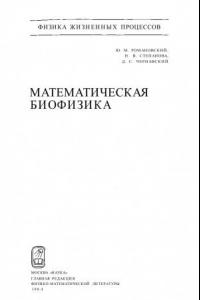 Математическая биофизика