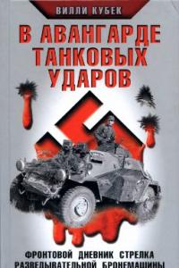 В авангарде танковых ударов. Фронтовой дневник стрелка разведывательной бронемашины