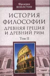 История философии. Древняя Греция и Древний Рим. В 2 томах.