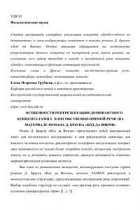Особенности репрезентации концепта family на материале романа Д. Брауна Код да Винчи