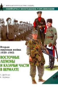 Вторая мировая война 1939-1945. Восточные легионы и казачьи части в вермахте