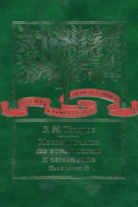 Исследования по этимологии и семантике. Т. 3: Индийские и иранские языки. Книга 1.