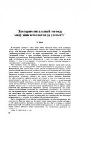 Экспериментальный метод: миф эпистемологов (и ученых?)