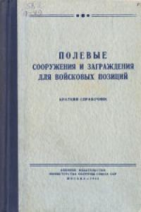 Полевые сооружения и заграждения для войсковых позиций. Краткий справочник