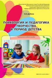 Психология и педагогика творчества в период детства