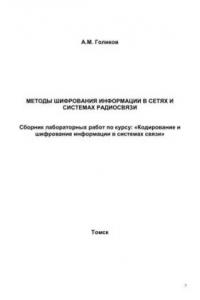 Методы шифрования информации в сетях и системах радиосвязи