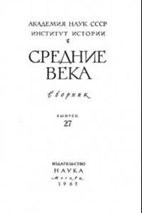 Средние века. Выпуск 27