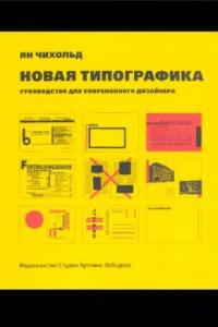 Новая типографика. Руководство для современного дизайнера