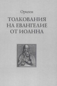 Толкования на Евангелие от Иоанна