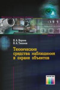 Технические средства наблюдения в охране объектов. (Серия «Обеспечение безопасности объектов»; Выпуск 3.)