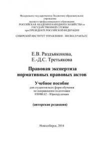 Правовая экспертиза нормативных правовых актов