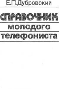 Справочник молодого телефониста