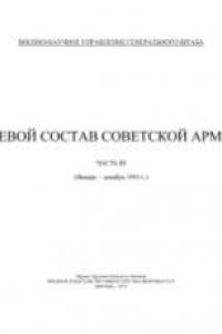 Боевой состав Советской Армии 1941-1945 г. Часть 3