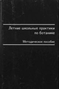 Летние школьные практики по ботанике Метод. пособие