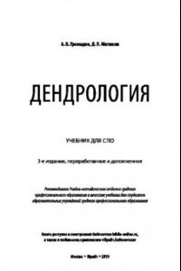 ДЕНДРОЛОГИЯ 3-е изд., пер. и доп. Учебник для СПО
