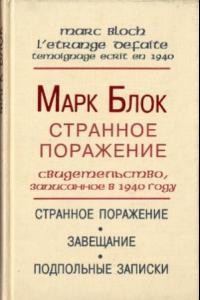 Странное поражение. Свидетельство, записанное в 1940 году