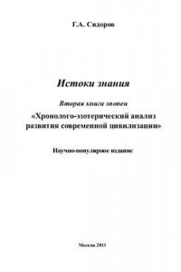 Хронолого-эзотерический анализ развития современной цивилизации 02. Истоки знания