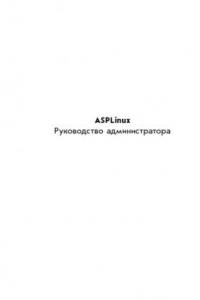 ASPLinux Руководство администратора