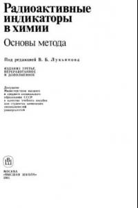 Радиоактивные индикаторы в химии Основы метода. [Учеб. пособие для хим. спец. ун-тов]