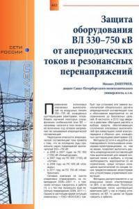 Защита оборудования ВЛ 330–750 кВ от апериодических токов и резонансных перенапряжений (150,00 руб.)