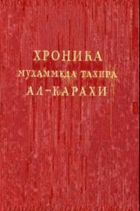 Хроника Мухаммеда Тахира ал-Карахи о дагестанских войнах в период Шамиля