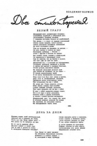 Два стихотворения (90,00 руб.)