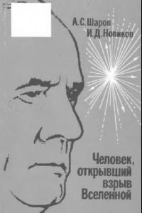 Человек, открывший взрыв Вселенной Жизнь и труд Э. Хаббла