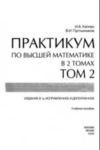 Практикум по высшей математике, Том 2
