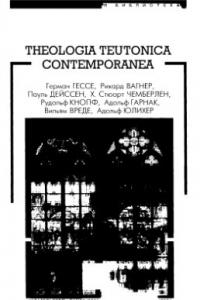 Theologia teutonica contemporanea. Германская мысль конца XIX - начала XX в. о религии, искусстве, философии